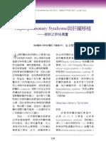 高雄醫師會誌72期-醫學專欄-Hepatopulmonary Syndrome 與肝臟移植:術前之評估處置