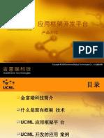 UCML 应用框架平台产品介绍