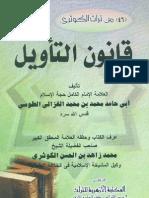 QANOON-UT-TAWEEL(ARABI)