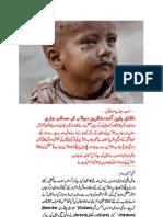 Pakistan Flood Situation