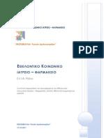Εθελοντικο Κοινωνικό Ιατρείο - Φαρμακείο (ΤΕΛΙΚΟ ΣΧΕΔΙΟ-ΟΡΓΑΝΟΓΡΑΜΜΑ)