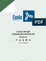 Canag巨细胞病毒IgM酶免试剂盒(捕获法)