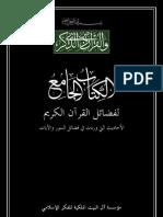 Fadael_AlQuran