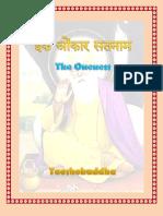 Ek Omkar Satnam - Oneness