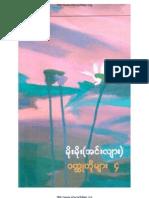 ၀တၱဳတုိမ်ား ၄ -  မိုးမိုး (အင္းလ်ား)