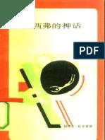 加缪-西西弗的神话_杜小青_三联书店