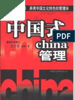 《中国式管理》(曾仕强 著)