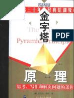 《金字塔原理》