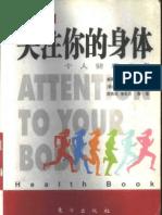 《关注你的身体,个人健康必备》(女性卷,艾伦·米肖 著)