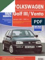Vw Golf 3 1991-1997 Www.avtoman.ogr.Ua