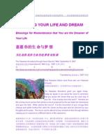 意愿你的梦想与生命 祝福回忆起你是你生命的造梦者