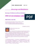 2002年冬至日的祝福和冥想