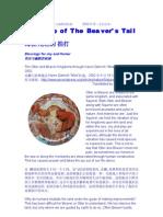 海狸尾巴的拍打:欢乐与幽默的祝福       2002-4-19(无名氏译)