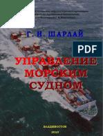 Upravlenie sudnom  (Vladivostok 2010)
