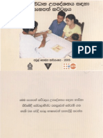familyplaning_sinhala