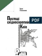 Іван Гоменюк. Пустощі східноєвропейської Кліо