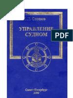 Snopkov v.I. - Upravlenie Sudnom - 2004