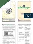 594 Holy Quran Telugu