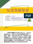 信息资源管理(PPT 90页)