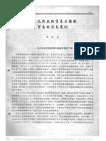 唐宋之际丝路贸易与海路贸易的消长变化