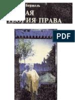 Общая теория права_Жан-Луи Бержель_2000 -576с