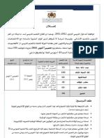 Avic Concours Prof-primaire2012