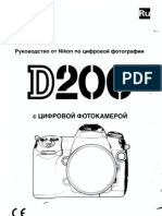 Nikon D200 Rus