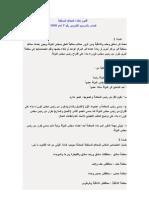 قانون إنشاء المحاكم المسلكية السوري