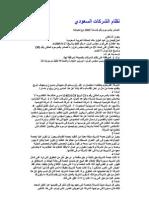 نظام الشركات السعودي