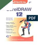 Corel Draw12Savamokslis