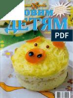 KH Gotovim Detyam 2007 04