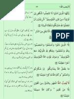 Quran Tafsser Urdu 6 10