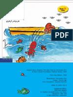 The Boat Ride - Urdu