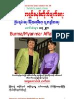 298. Polaris Burmese Library - Singapore - Collection - Volume 298