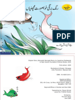 The Rainbow Fish - Urdu