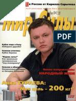 Мир Силы №2 2010