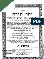 Sefer Zohar Torah 1
