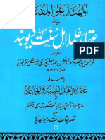 Deoband ke asli aqaid - Muhannad ala Mufannad