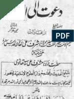 Dawat-ilallah