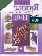 biologiya_9-10