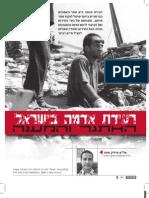 רעידת אדמה בישראל - האתגר והמענה