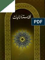 Guldasta e Manajat (Farsi with Urdu translation)