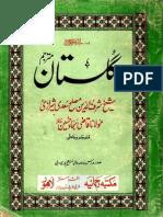 Gulistan by Shaykh Saadi, Farsi with Urdu translation
