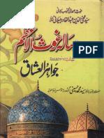 Risala Ghaus al-Azam with Sharah Jawahir-ul-Ushaq (Urdu translation)