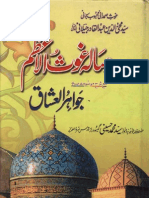 Risala Ghaus al-Azam with Sharah Jawahir-ul-Ushaq (Urdu translation)