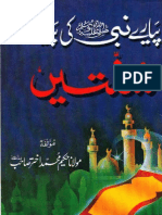 Piyaray Nabi sallallahu Alaihi Wasallam Ki Piyaree Sunnatain By Shaykh Hakeem Muhammad Akhtar