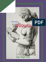 Kabitadhara Halka Phulka II