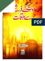 Moot k Farishtay Say Mulaqat
