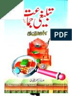 Tableegi Jamat Ka Tahqeeqi Jaiza by Abaid-Ur-Rahman Muhammadi