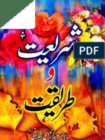 Shariat Wa Tareeqat Volume 1